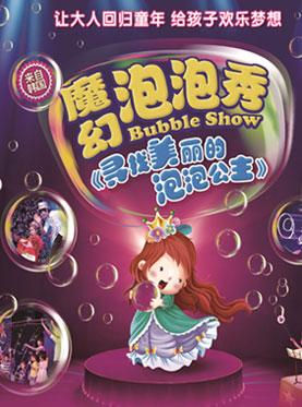 魔幻泡泡秀—寻找美丽的泡泡公主
