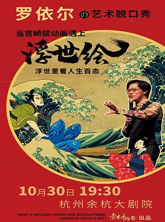 罗依尔的艺术时光秀-宫崎骏遇见浮世绘