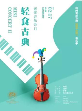 轻食古典•迷你音乐会Ⅱ