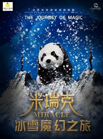 《米瑞克冰雪魔幻之旅》重庆站