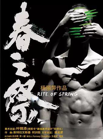 【定金預定】楊麗萍現代舞劇《春之祭》
