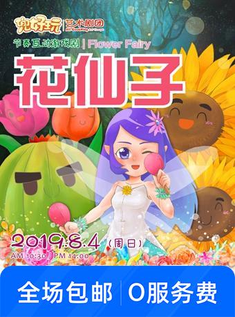 《花仙子 Flower Fairy》