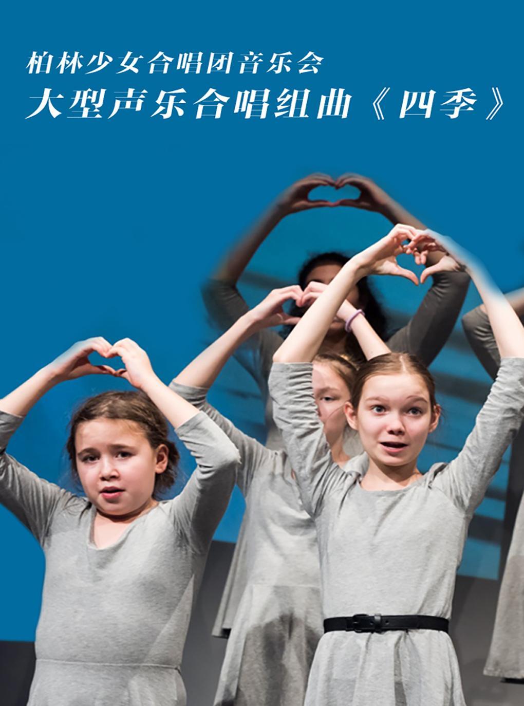 柏林少女合唱团《四季》
