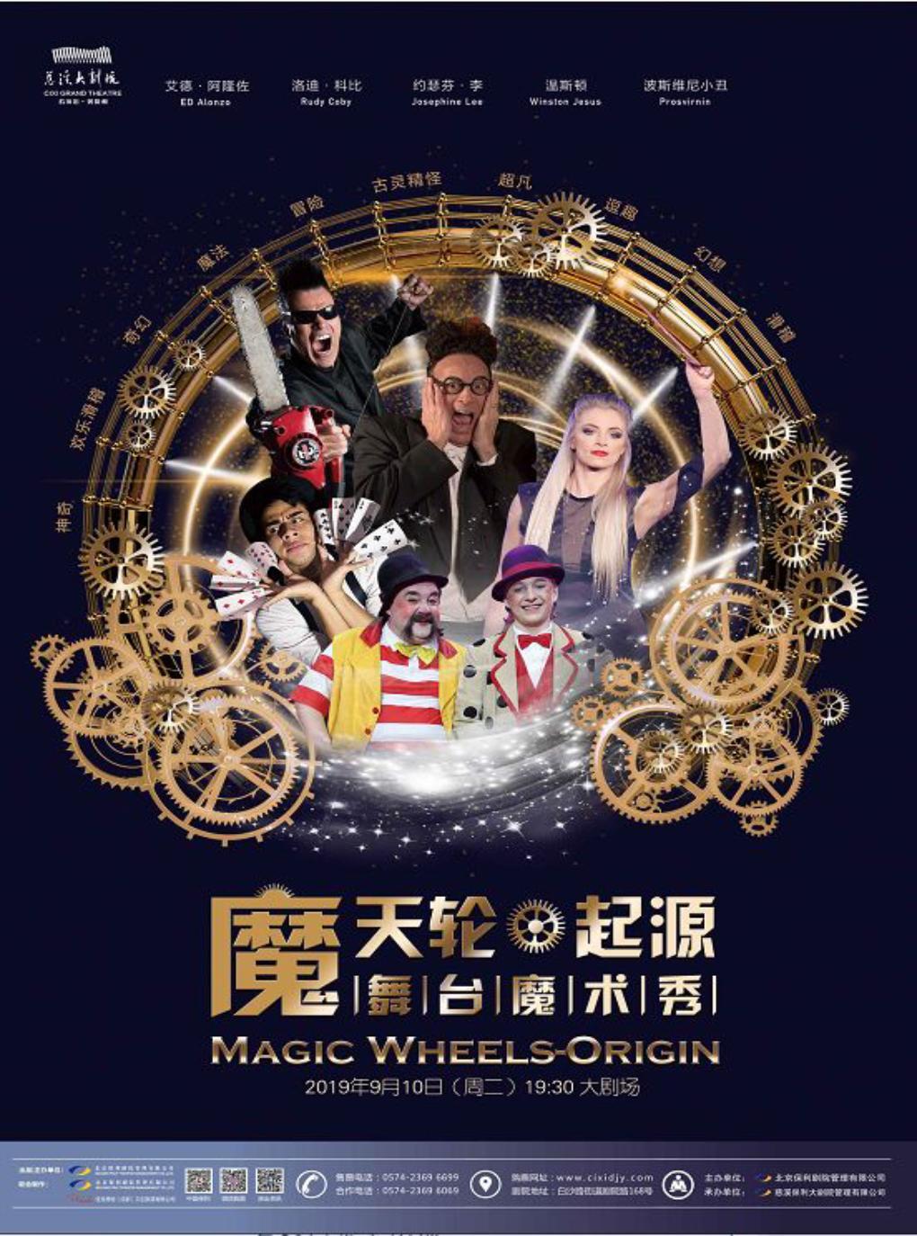 宁波 大型舞台魔术秀《魔天轮·起源》