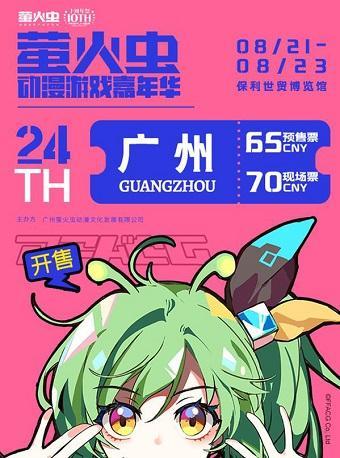 第24届酷狗蘑菇×萤火虫动漫音乐嘉年华