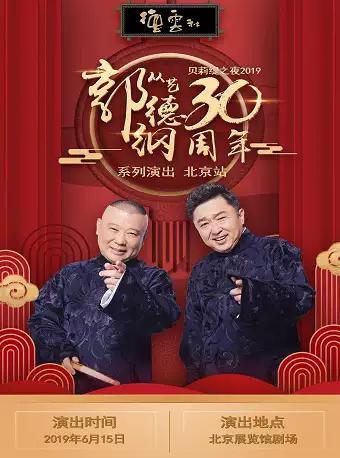 郭德纲从艺三十周年相声系列专场演出