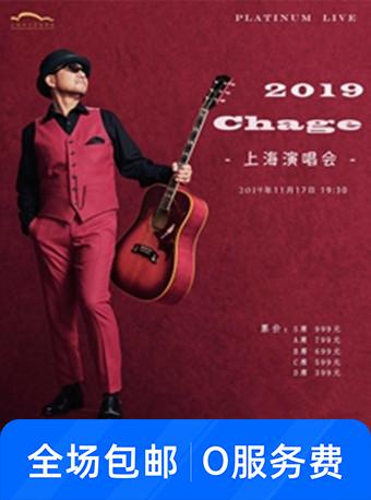 恰克Chage上海演唱会