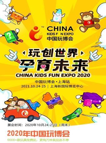 上海玩博会
