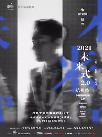 张信哲未来式2.0演唱会 杭州站