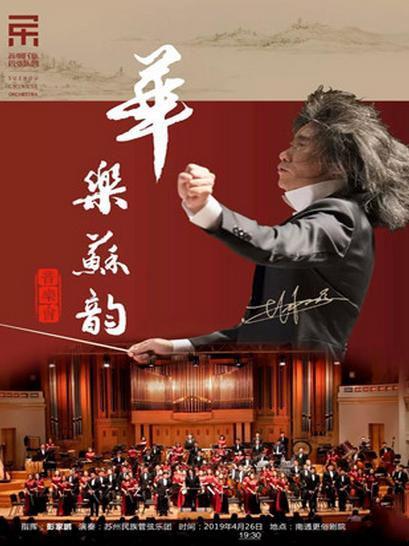 苏州民族管弦乐团奏响民乐