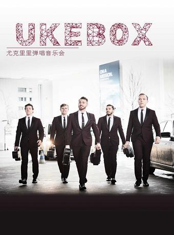 UKEBOX尤克里里弹唱音乐会