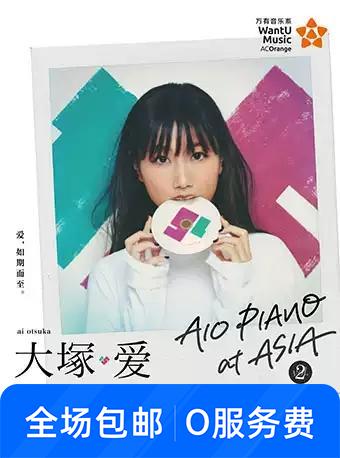 大塚爱弹唱巡演广州站