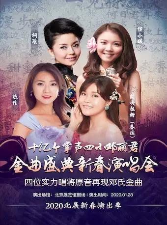 四小邓丽君 金曲盛典新春演唱会