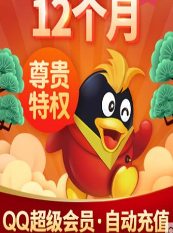 【自動充值】騰訊QQ超級會員卡