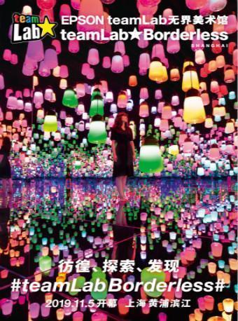 EPSON teamLab上海无界美术馆
