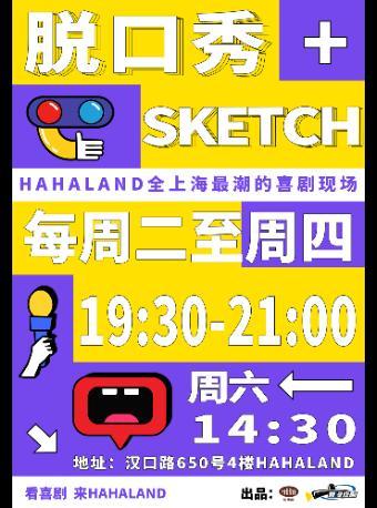 HAHALAND脱口秀+sketch