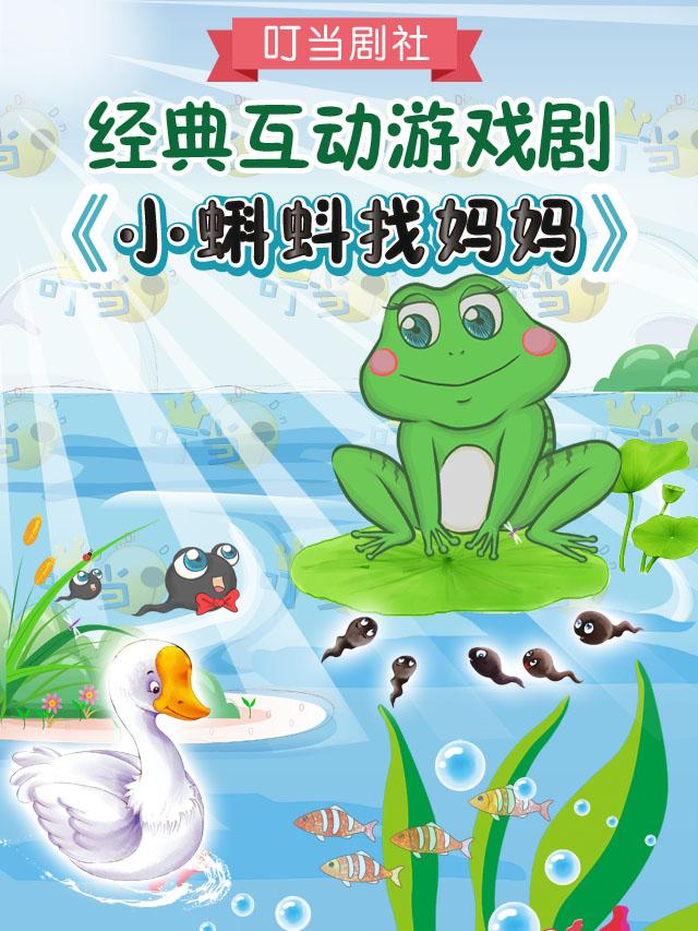 经典互动游戏剧《小蝌蚪找妈妈》