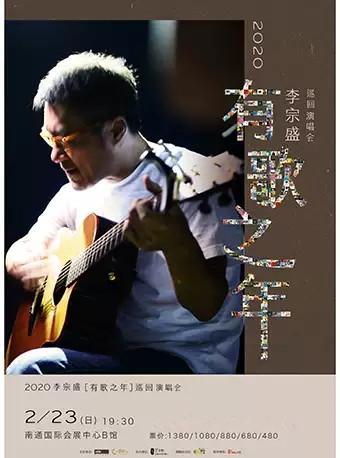李宗盛演唱会南通站