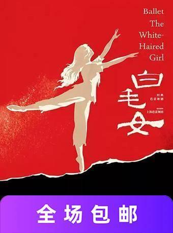 芭蕾舞劇《白毛女》
