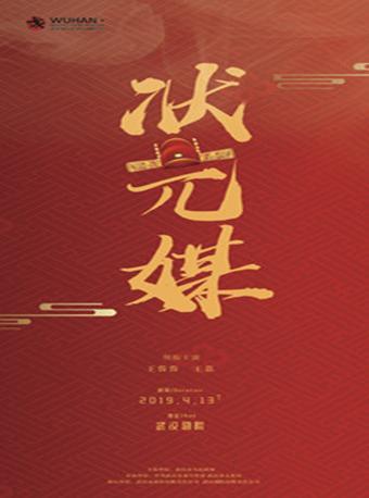 中华戏曲艺术节 京剧汉剧 《状元媒》