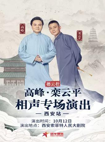 2019德云社高峰栾云平相声专场-西安站