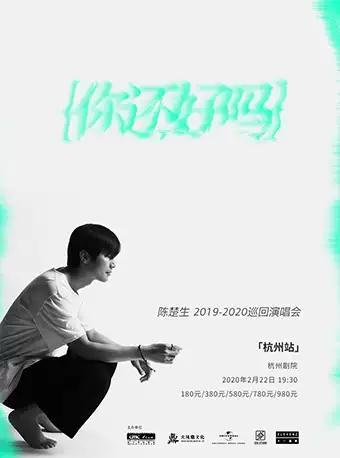 陳楚生演唱會杭州站【免服務費!可退!】