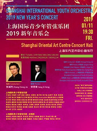 上海国际青少年管弦乐团新年音乐会