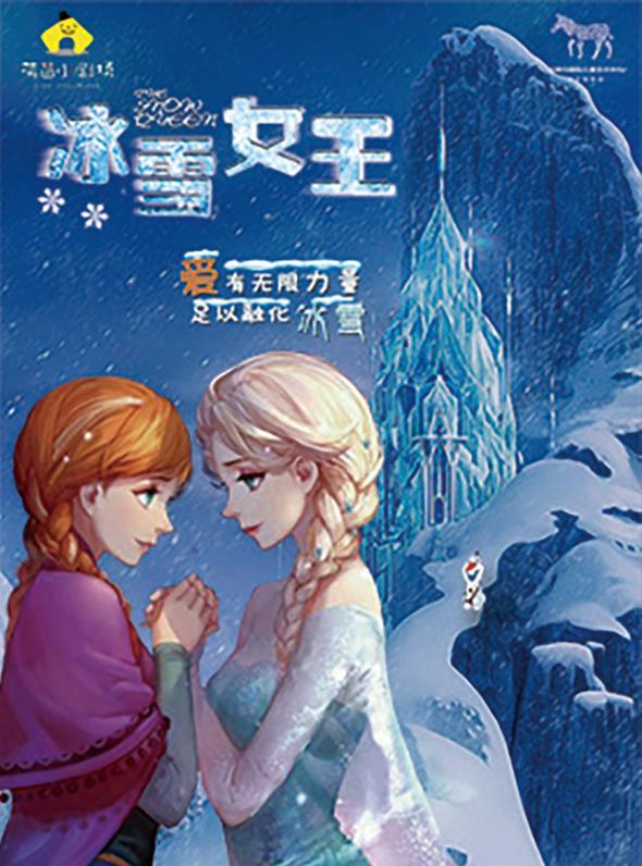 儿童剧《冰雪女王》