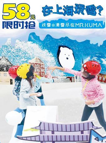 Mr.Kuma雪之乐园