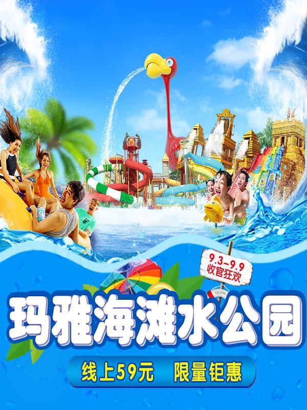 上海玛雅海滩水公园