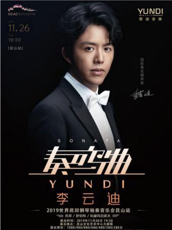 李云迪-2019世界巡回钢琴独奏音乐会