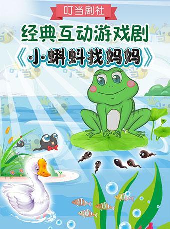 游戏剧《小蝌蚪找妈妈》