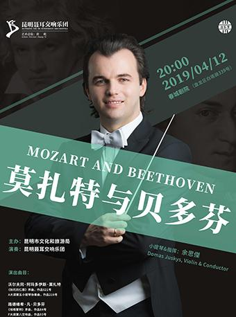 聂耳交响乐团莫扎特与贝多芬