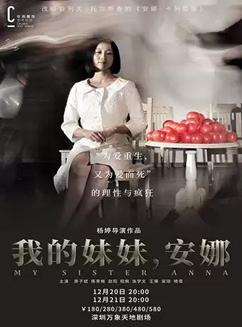深圳 楊婷導演話劇《我的妹妹,安娜》
