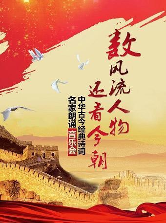 中华古今经典诗词名家朗诵音乐会