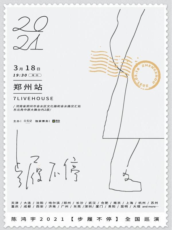 陳鴻宇2021「步履不停」巡演