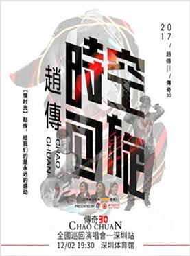 赵传深圳演唱会