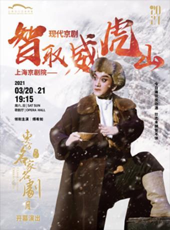 上海京劇院 現代京劇《智取威虎山》