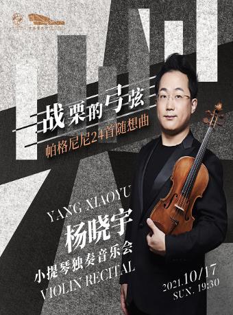 杨晓宇小提琴独奏音乐会