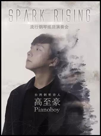 Pianoboy高至豪流行钢琴苏州音乐会