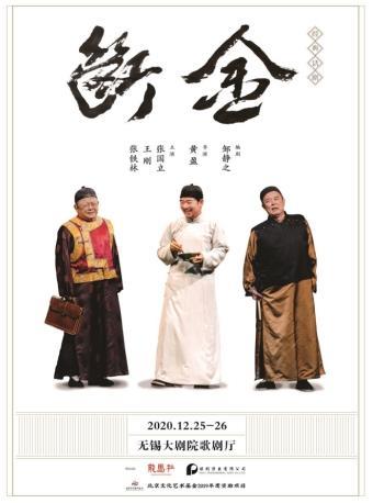 张国立、王刚、张铁林主演 话剧《断金》