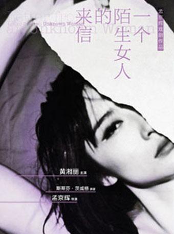 孟京辉 《一个陌生女人的来信》