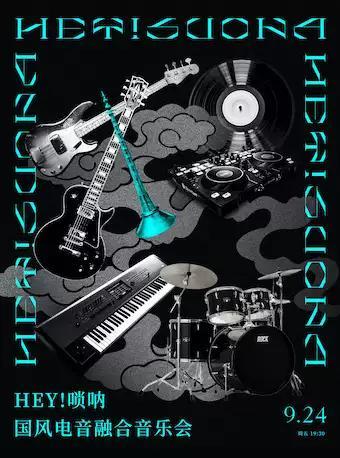 【武汉】Hey!唢呐-国风电音融合音乐会 (纸质票)