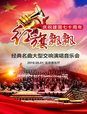 红旗飘飘—经典名曲大型交响演唱音乐会