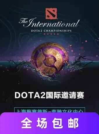 DOTA2 国际邀请赛 TI9