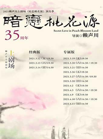 【何炅/黄磊/孙莉】《暗恋桃花源》经典版