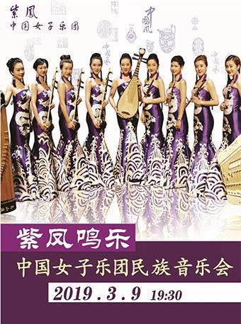 中国女子乐团民族音乐会