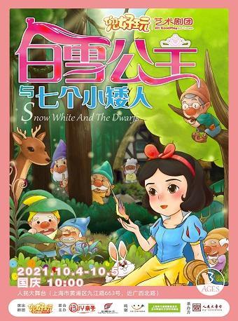 童话舞台剧《白雪公主与七个小矮人 》
