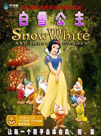 儿童剧 《白雪公主》