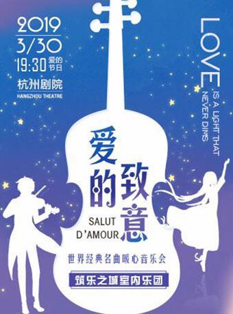 筑乐之城室内乐团爱的致意音乐会